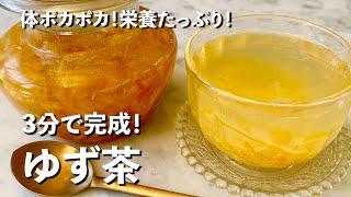 ユズ茶|Koh Kentetsu Kitchen【料理研究家コウケンテツ公式チャンネル】さんのレシピ書き起こし