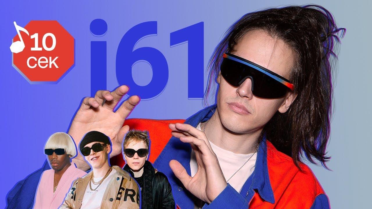 Узнать за 10 сек   i61 угадывает треки Big Baby Tape, Pharaoh и еще 18 хитов