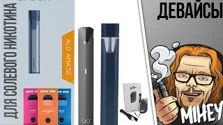 видео Купить электронные сигареты Joyetech в Киеве