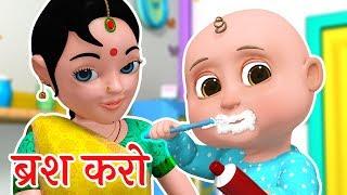 👶 Brush Karo | ब्रश करो | Brush Your Teeth | Good Habit Song for Kids in Hindi