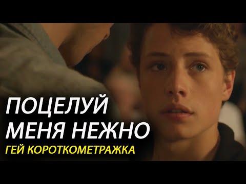 ПОЦЕЛУЙ МЕНЯ НЕЖНО (Kiss Me Softly) - Гей ЛГБТ Короткометражный фильм |Озвучка/Перевод| Gay LGBT