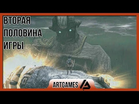 SHADOW OF THE COLOSSUS - Колоссы 9-16 ФИНАЛ (PS 4 Pro)