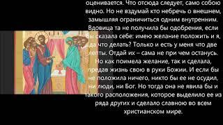 Евангелие дня 6 Февраля 2020г