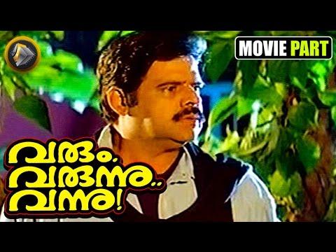 Malayalam Movie Varum Varunnu Vannu Part  Test Bomb !