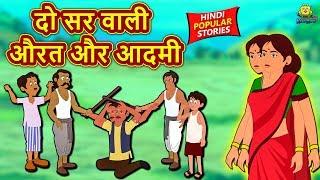 दो सर वाली औरत और आदमी - Hindi Kahaniya | Bedtime Moral Stories | Hindi Fairy Tales | Koo Koo TV