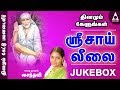 Sri Sai Leelai Jukebox - Songs Of Shirdi Sai Baba - Tamil Devotional Songs
