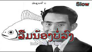 ລືມນ້ອງບໍ່ລົງ  :  ຄຳເຕີມ ຊານຸບານ  -  Khamteum SANOUBANE  (VO)  ເພັງລາວ ເພງລາວ เพลงลาว lao song