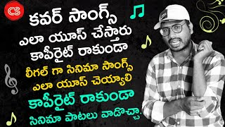 How to use COPYRIGHTED Music on Youtube legally ? 2020 | Without Copyright Music | Connectingsridhar