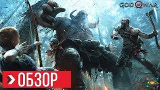 ОБЗОР God of War (PS4 2018) | ПРЕЖДЕ ЧЕМ КУПИТЬ