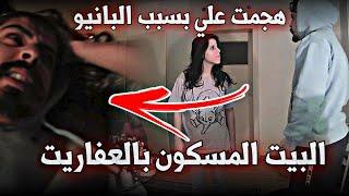 الجن والبانيو !! بيتنا مسكون بالجن (عفاريت الجن ) خالد النعيمي