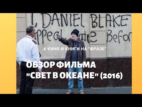 "Обзор фильма ""Я, Дэниел Блэйк"" (2016) / Фраза"