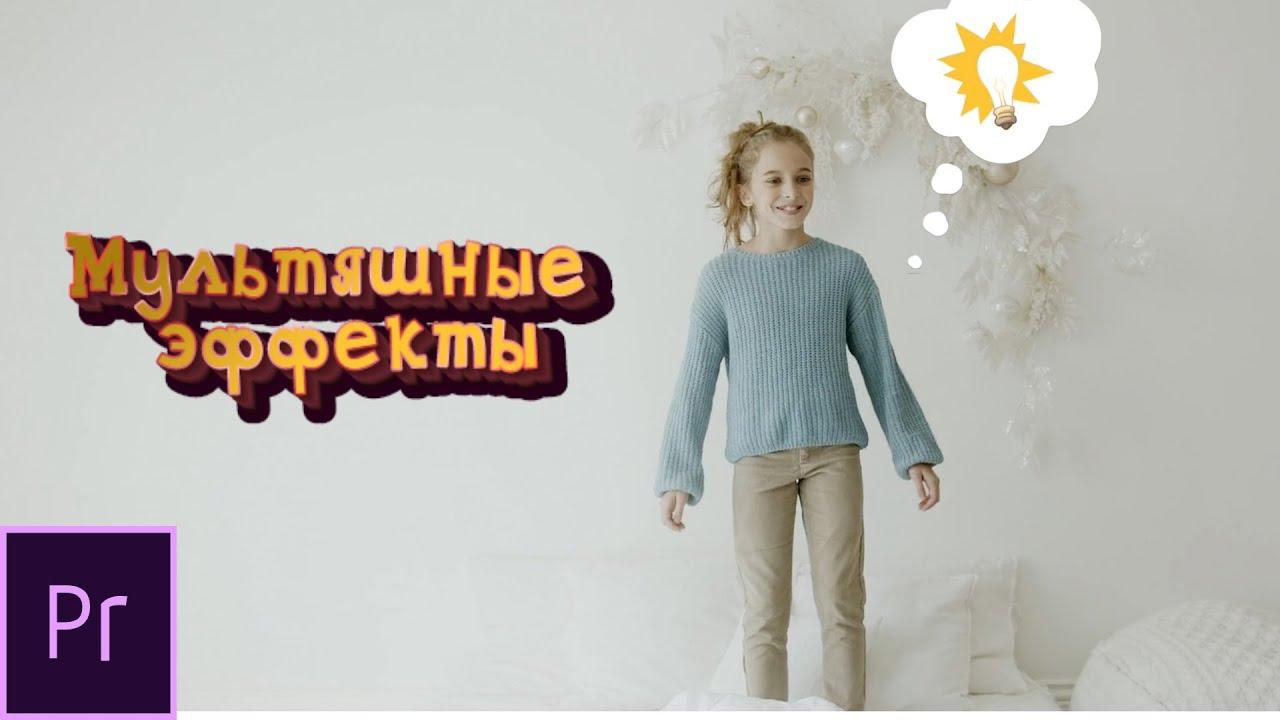 Как сделать мультяшные эффекты со звуком для детского видео в Премьер