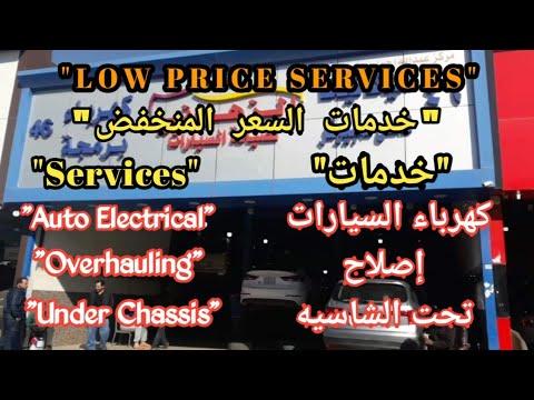 Low Price and Good Car Services Riyadh Saudi Arabia(Prince Turkey Umm Al Hammam)