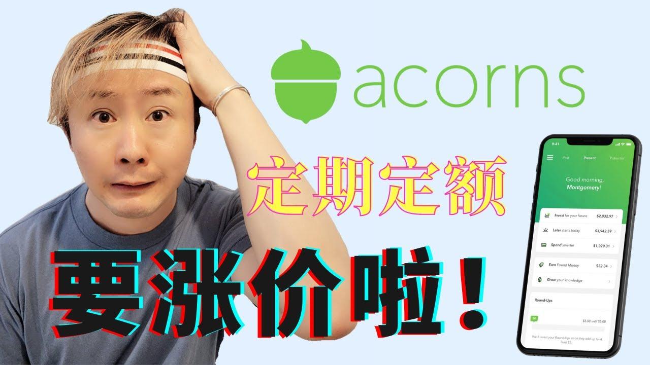 美股定存好幫手Acorns用戶注意哦!要漲價了!如何保留自己最便宜的手續費?