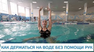 Синхронное плавание | Как плавать без рук