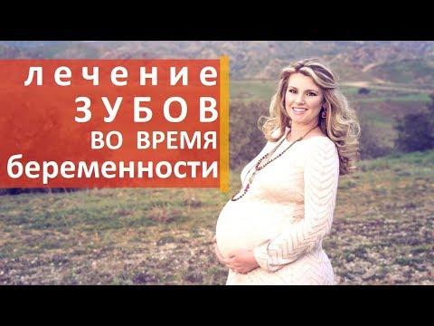 Лечение зубов при беременности. 🍏 Как лечат зубы во время беременности. Мать и Дитя