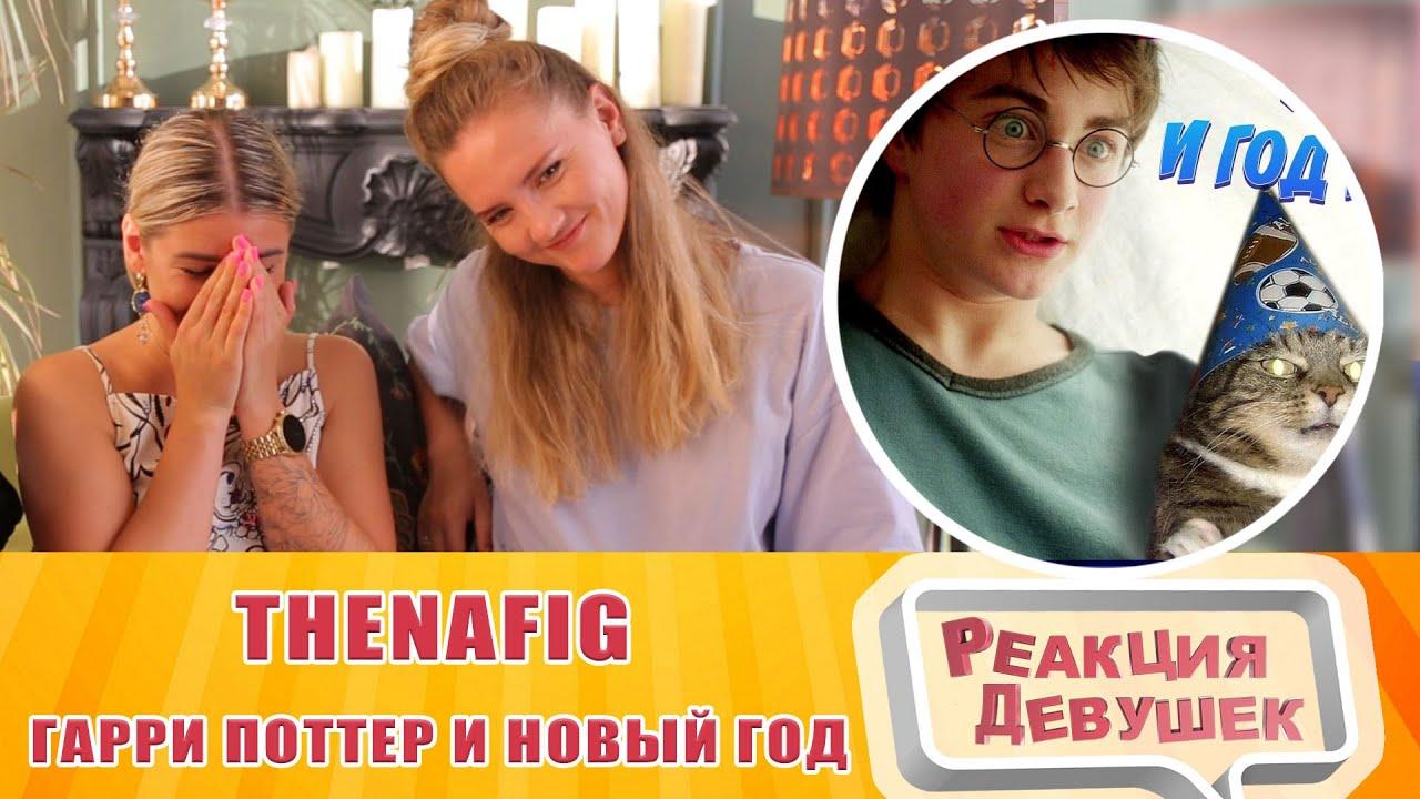 Реакция девушек - Гарри Поттер и Новый год  Переозвучка. Реакция