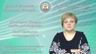 Конвиссарова Л. А. История зарубежной литературы. Зарубежная литература XIX вв