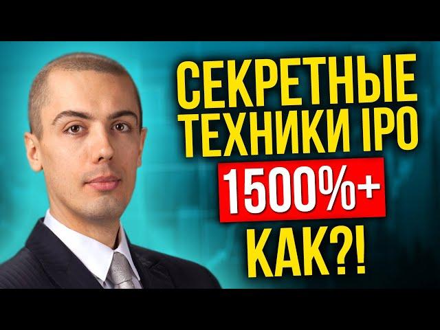 Секреты инвестирования в IPO - Как он сделал 1500%+ - Александр Сычев