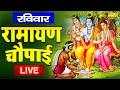 LIVE : रविवार भक्त्ति :- भगवान श्री रामजी का यह सुंदर भजन सुनने से सारे बिगड़े काम बन जाते है