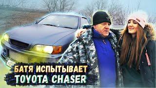 Мой БАТЯ испытывает Toyota CHASER