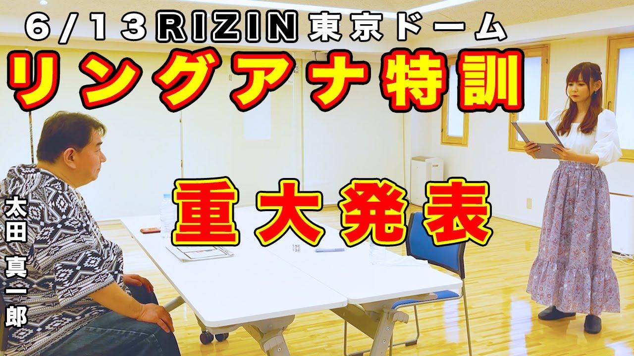【重大発表】RIZINリングアナ特訓!サプライズ発表に中川翔子が崩れ落ちる!