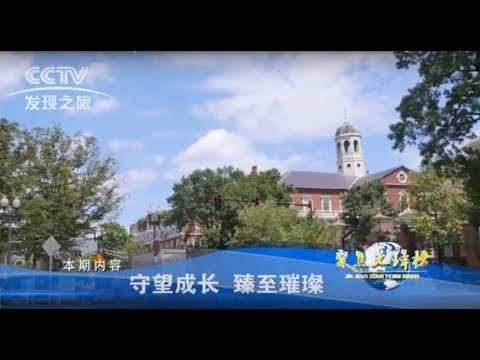 CCTV Business Documentary 央視《聚焦先鋒榜》2018  - AMPLA EDUCATION   Consulting & Tutorial   Hong Kong