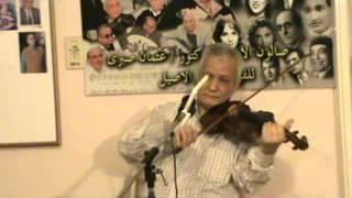 موسيقى فى يوم فى شهر فى سنة - صولو كمان الفنان رضا عبد الحكم - صالون د عثمان صبرى