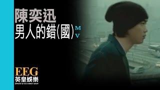 陳奕迅 Eason Chan《男人的錯(國)》Official 官方完整版 [首播] [MV]