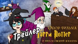 """Трейлер обзора """"Гарри Поттер и Философский камень"""""""