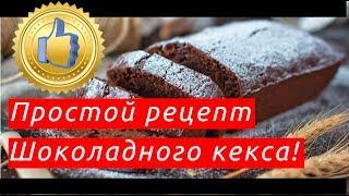 Кекс рецепты простые и вкусные