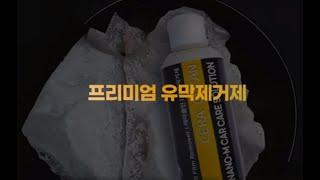 나노엠 자동차용품 유막제거제(세라클린) 소개 영상