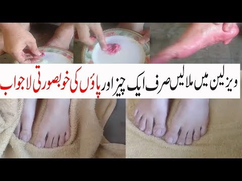 Desi  Totkay For Hand And Foot Whitening