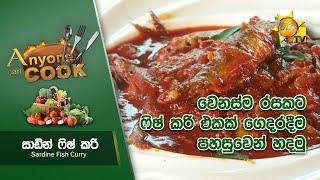වෙනස්ම රසකට ෆිෂ් කරි එකක් ගෙදරදීම පහසුවෙන් හදමු... - Sardine Fish Curry | Anyone Can Cook Thumbnail
