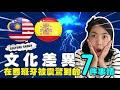 [ 文化 差异 ] 馬來西亞 与 西班牙 文化差異 Culture shocks in Spain 🇪🇸