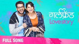 LoveStory | Girlfriend Marathi Movie | Amey, Sai Tamhankar | Hrishikesh Saurabh Jasraj