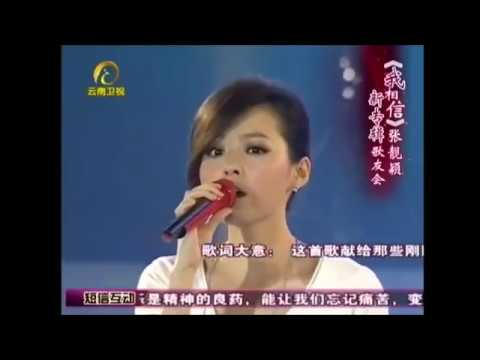 Amazing Chinese Pop Diva 張靚穎Jane Zhang (《音樂集結號/ 城彩名人堂/ 哈拉孫國慶》)(480p高清版)