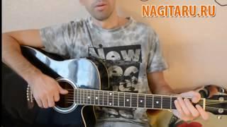 Легкая песня под гитару в 3 аккорда! Танцуй - Сплин - Аккорды и разбор