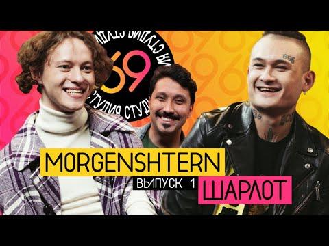 Студия 69 / #1 - MORGENSHTERN vs ШАРЛОТ