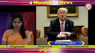 13-08-19 || Fast News || 4 minutes 12 News || #TeluguNewsTV
