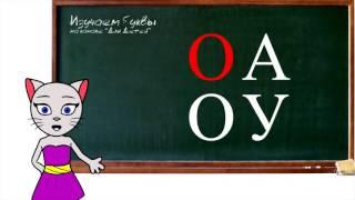 Урок 2. Учимся соединять буквы А О У  с кисой Алисой (0+)