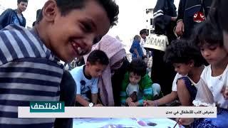 معرض كتب للأطفال في عدن  | تقرير أدهم فهد