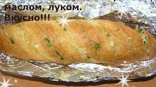 Чесночный хлеб  с травами № 65 ,Простые рецепты,кулинария.