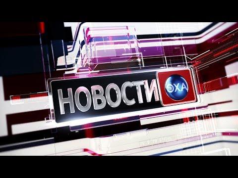 Новости. Выпуск от 12.10.2018