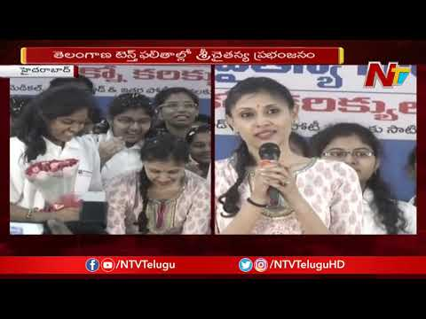 Sri Chaitanya Techno School || Telangana - SSC Result - 2019 || NTV Coverage