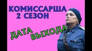 Комиссарша 2 сезон Дата Выхода, анонс, премьера, трейлер HD