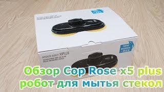 Обзор Cop Rose x5 plus - робот для мытья стекол