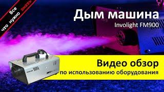 Оренда дим машини - огляд та інструкція як користуватися від ZakazDj.Ru