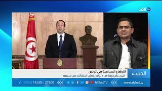 صحفي: استقالة الرياحي لن تؤثر على علاقة الشاهد بنداء تونس