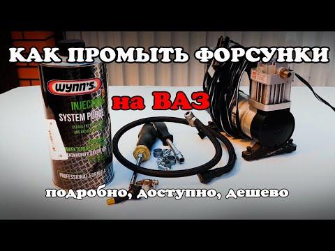 Как промыть форсунки и инжектор на ВАЗ?  ПОДРОБНО!